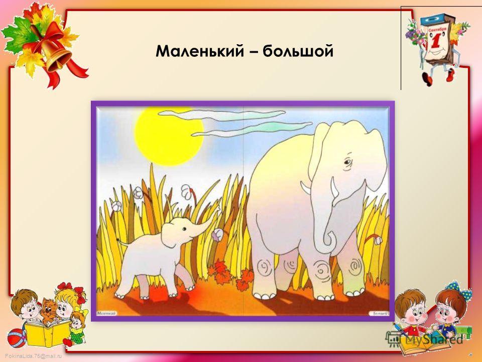FokinaLida.75@mail.ru Маленький – большой