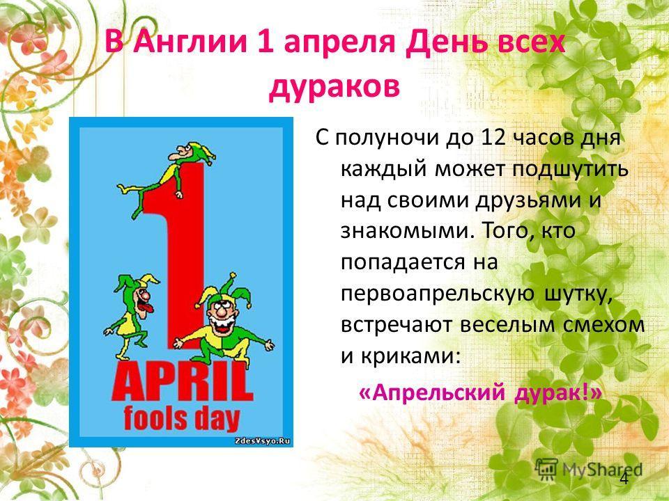 Во Франции этот день шутливых обманов называется Апрельская рыба. 1 апреля во Франции 3
