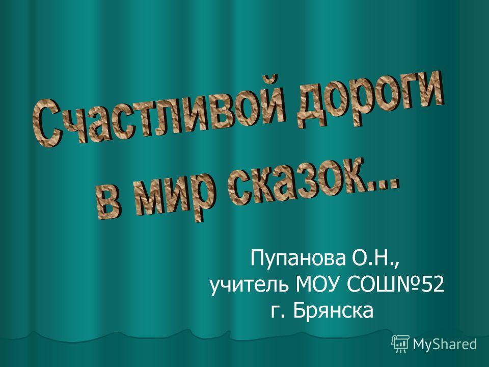 Пупанова О.Н., учитель МОУ СОШ52 г. Брянска