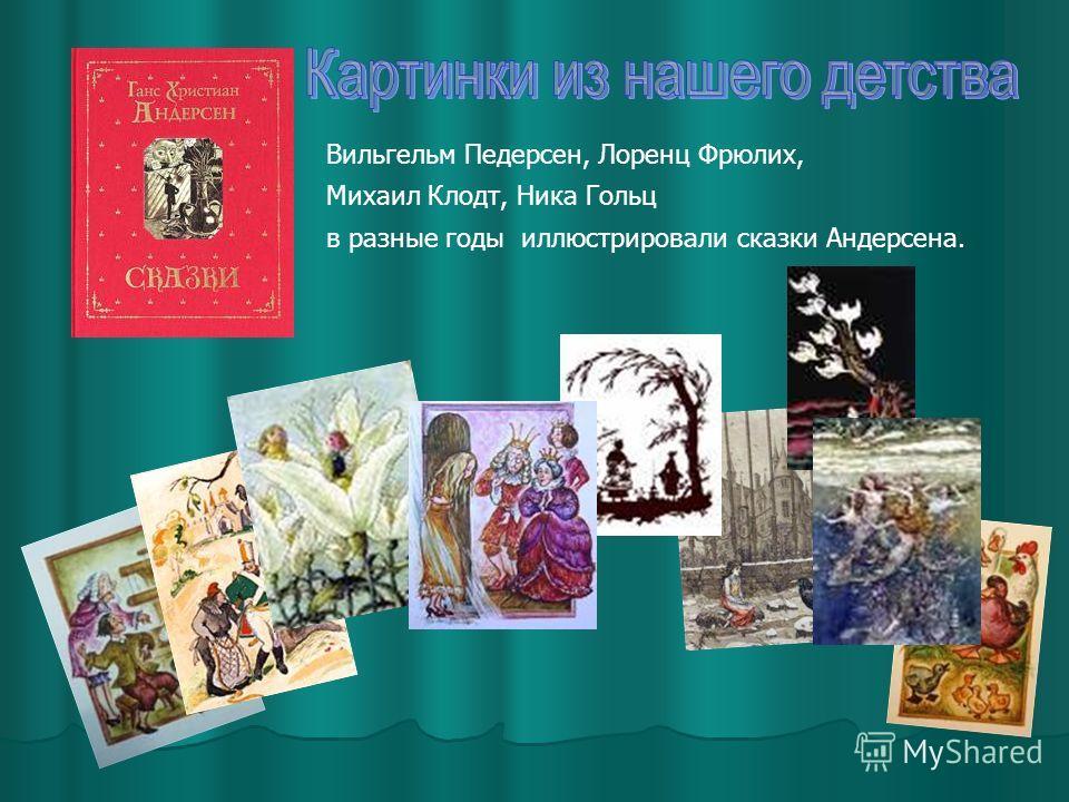 Вильгельм Педерсен, Лоренц Фрюлих, Михаил Клодт, Ника Гольц в разные годы иллюстрировали сказки Андерсена.