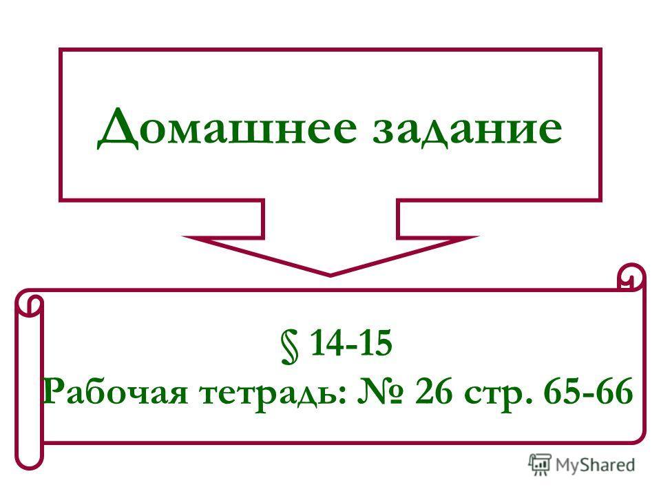 Домашнее задание § 14-15 Рабочая тетрадь: 26 стр. 65-66