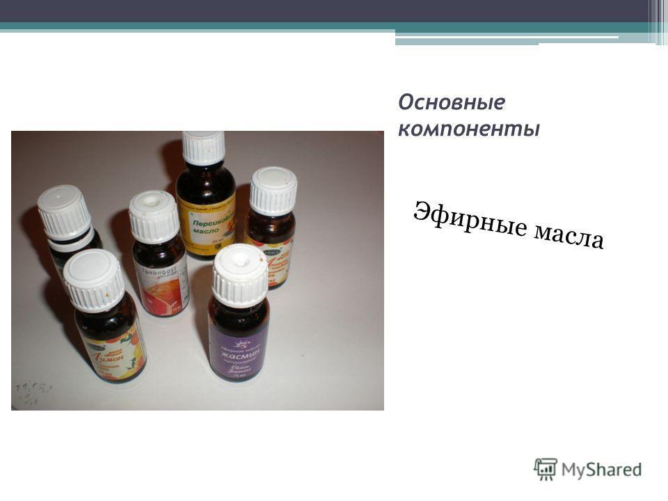 Основные компоненты Эфирные масла