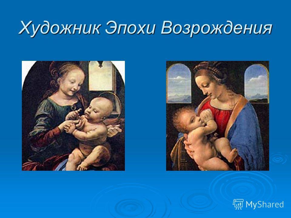 Художник Эпохи Возрождения