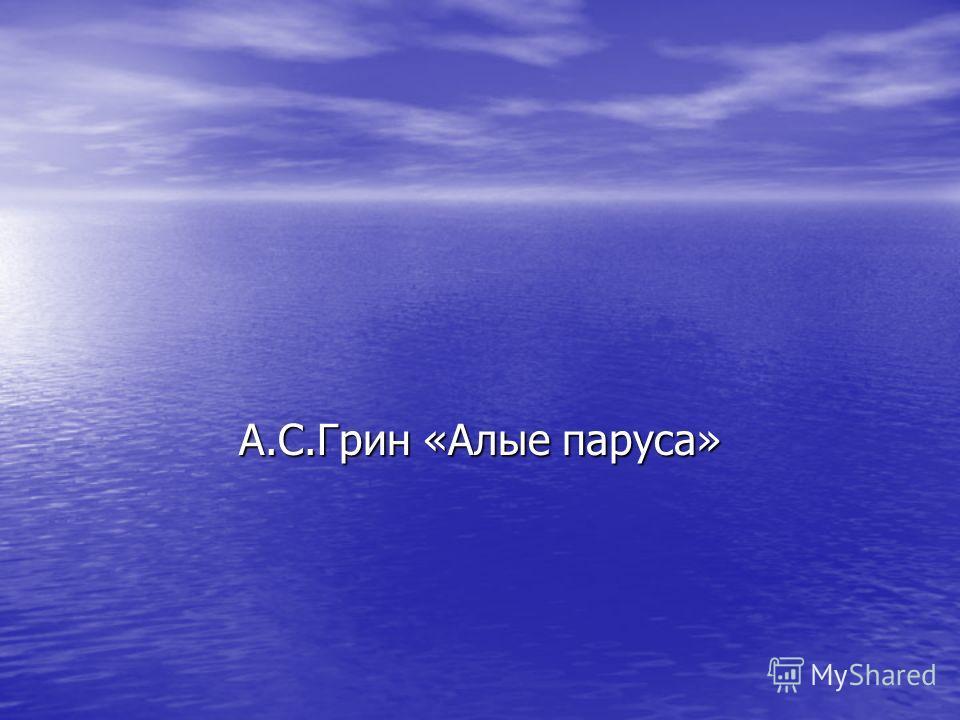 А.С.Грин «Алые паруса»