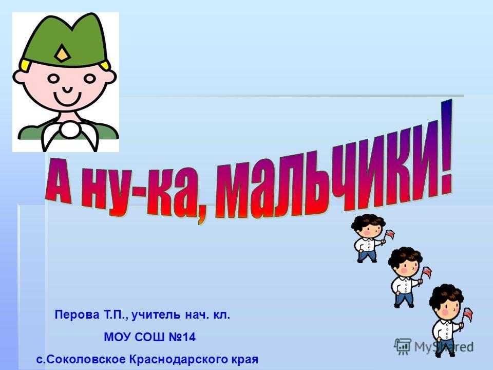 Презентация день защитника отечества сценарий