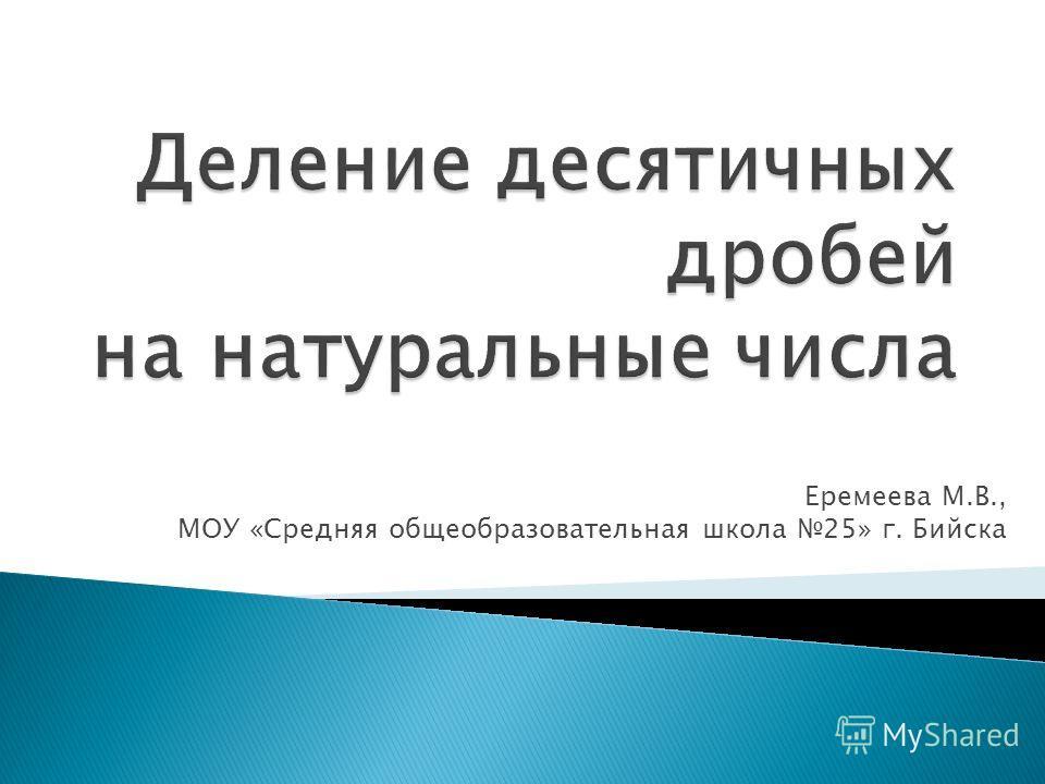 Еремеева М.В., МОУ «Средняя общеобразовательная школа 25» г. Бийска