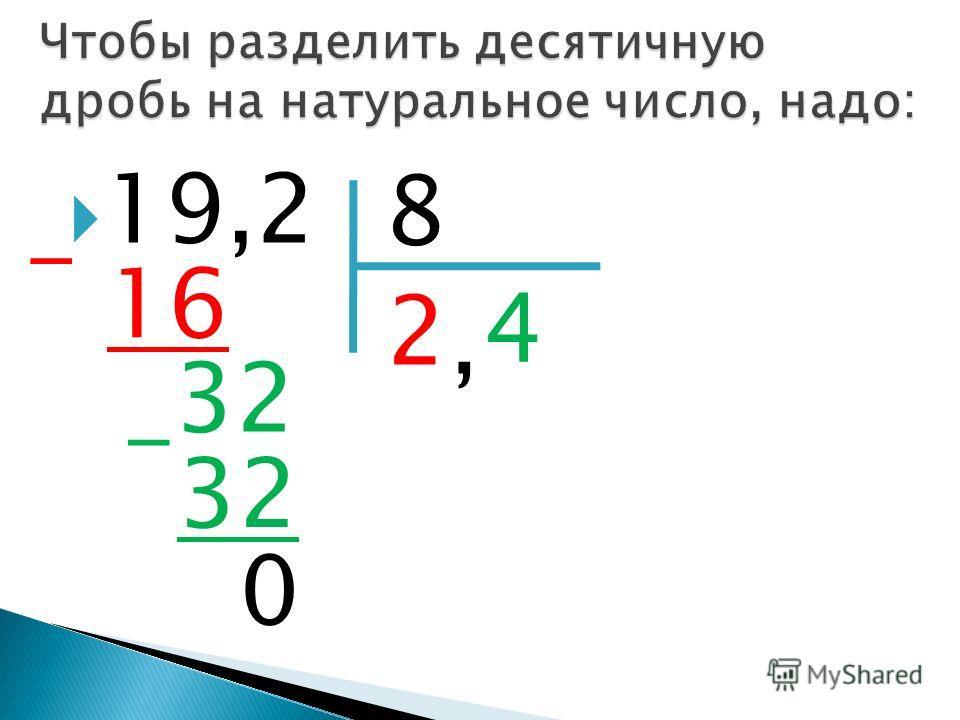19,2 8 2 16 - 4 32 - 0,