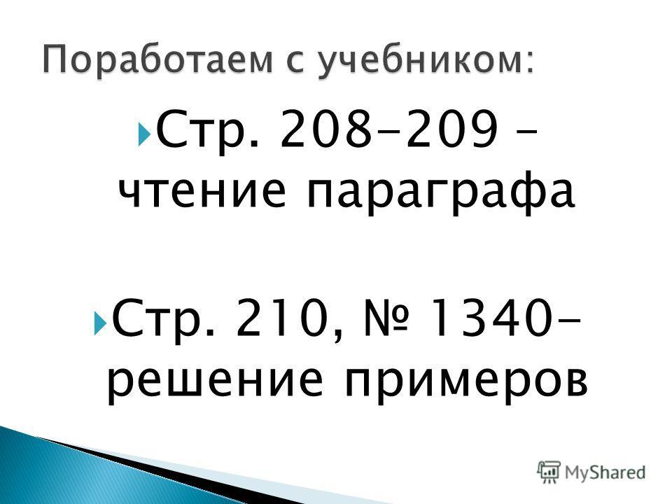 Стр. 208-209 – чтение параграфа Стр. 210, 1340- решение примеров
