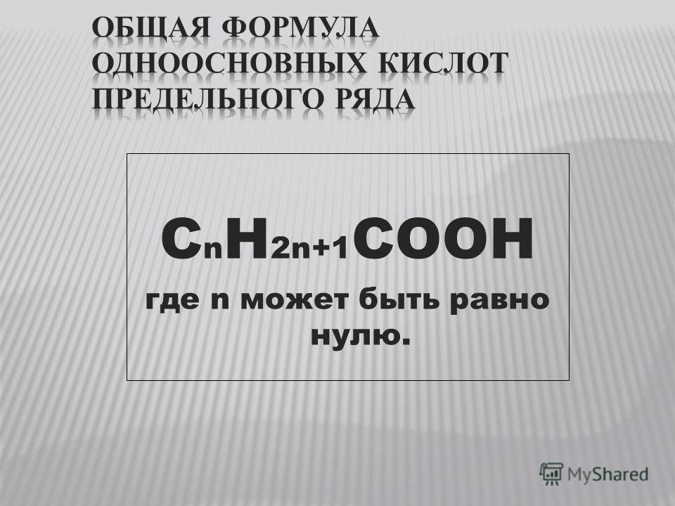 С n H 2n+1 COOН где n может быть равно нулю.