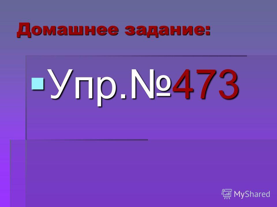 Домашнее задание: Упр.473 Упр.473