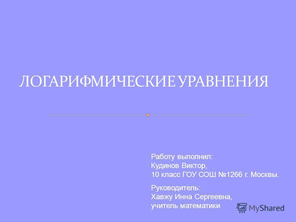 Работу выполнил: Кудинов Виктор, 10 класс ГОУ СОШ 1266 г. Москвы. Руководитель: Хавжу Инна Сергеевна, учитель математики