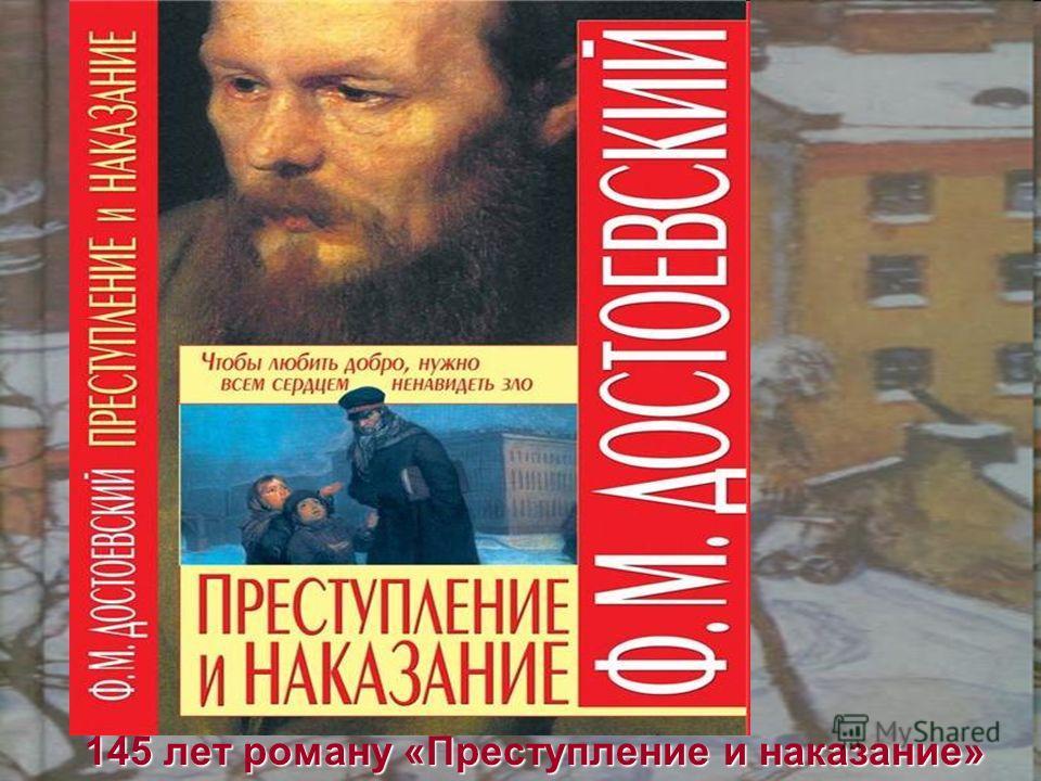 145 лет роману «Преступление и наказание»