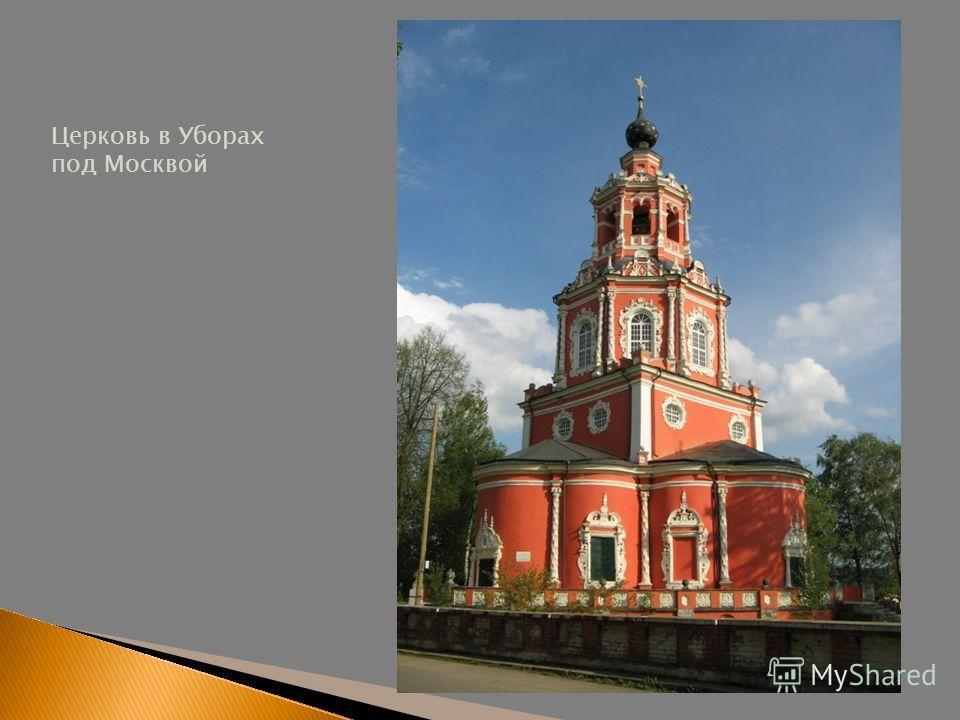 Церковь в Уборах под Москвой