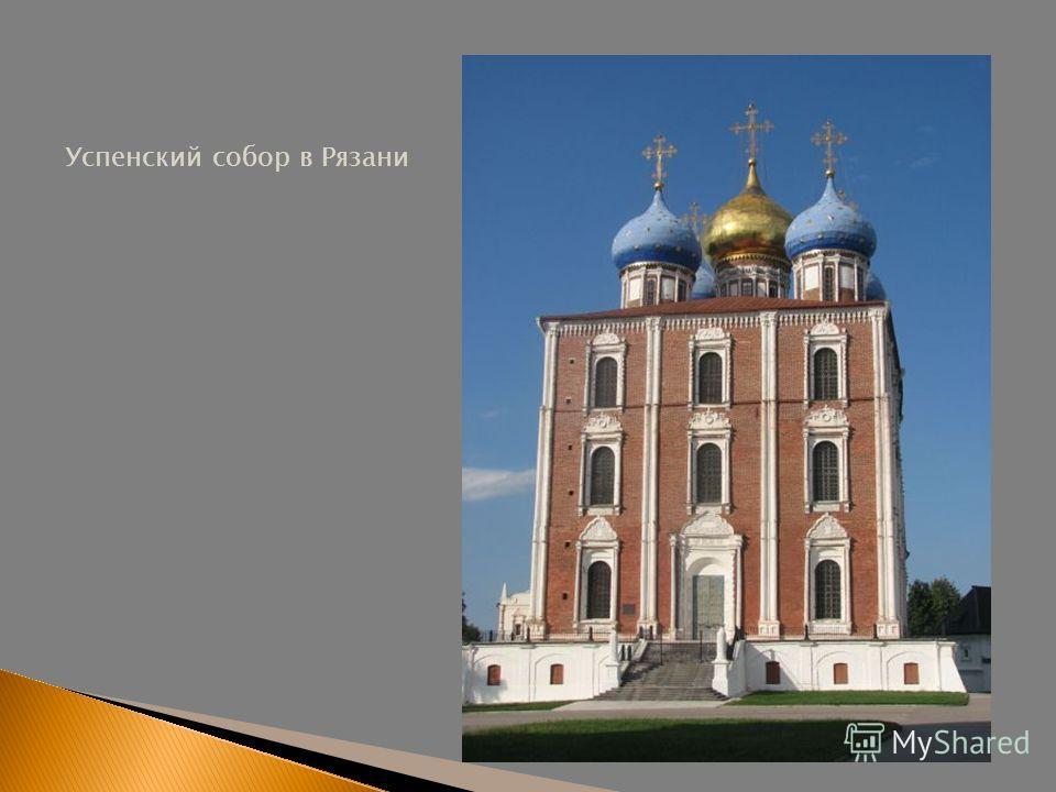 Успенский собор в Рязани
