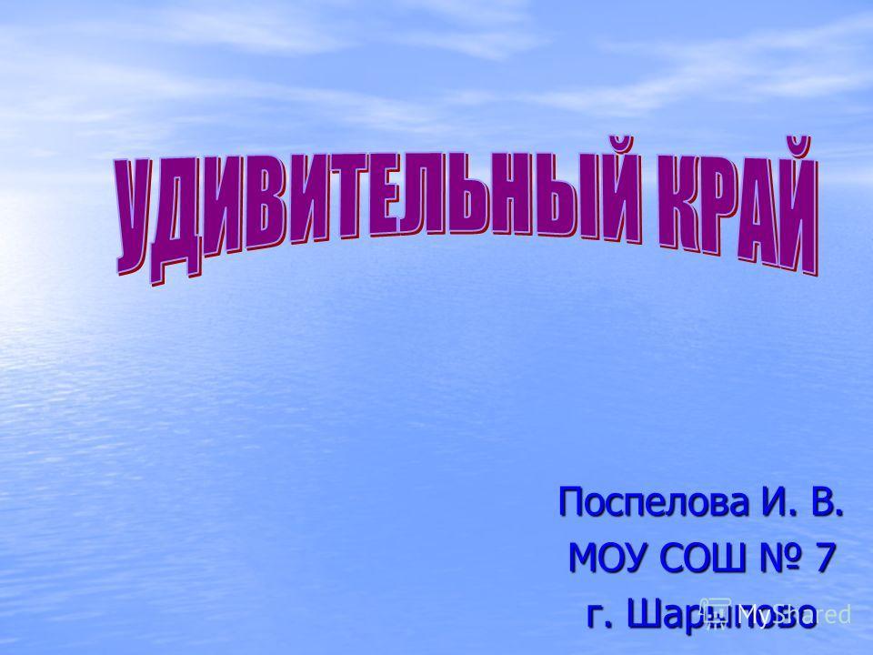 Поспелова И. В. МОУ СОШ 7 г. Шарыпово