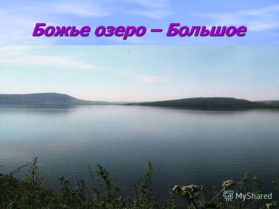 Божье озеро – Большое