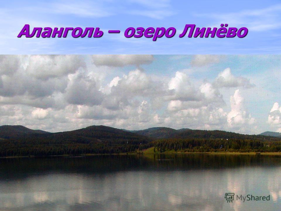 Аланголь – озеро Линёво