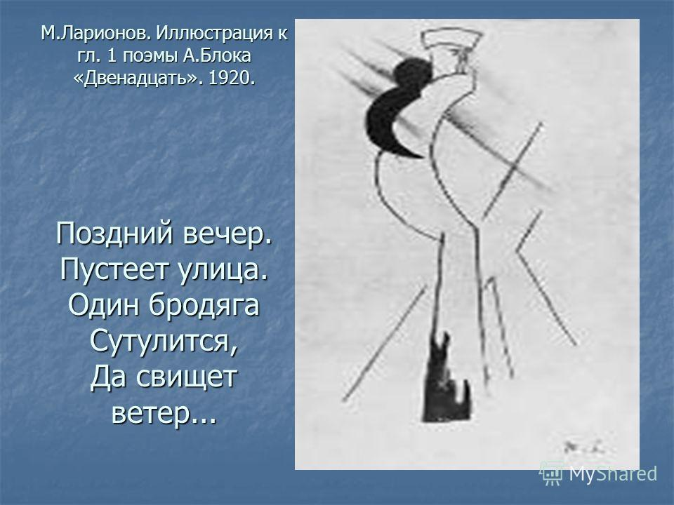 М.Ларионов. Иллюстрация к гл. 1 поэмы А.Блока «Двенадцать». 1920. Поздний вечер. Пустеет улица. Один бродяга Сутулится, Да свищет ветер...