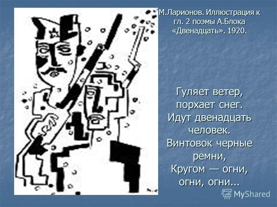 М.Ларионов. Иллюстрация к гл. 2 поэмы А.Блока «Двенадцать». 1920. Гуляет ветер, порхает снег. Идут двенадцать человек. Винтовок черные ремни, Кругом огни, огни, огни...