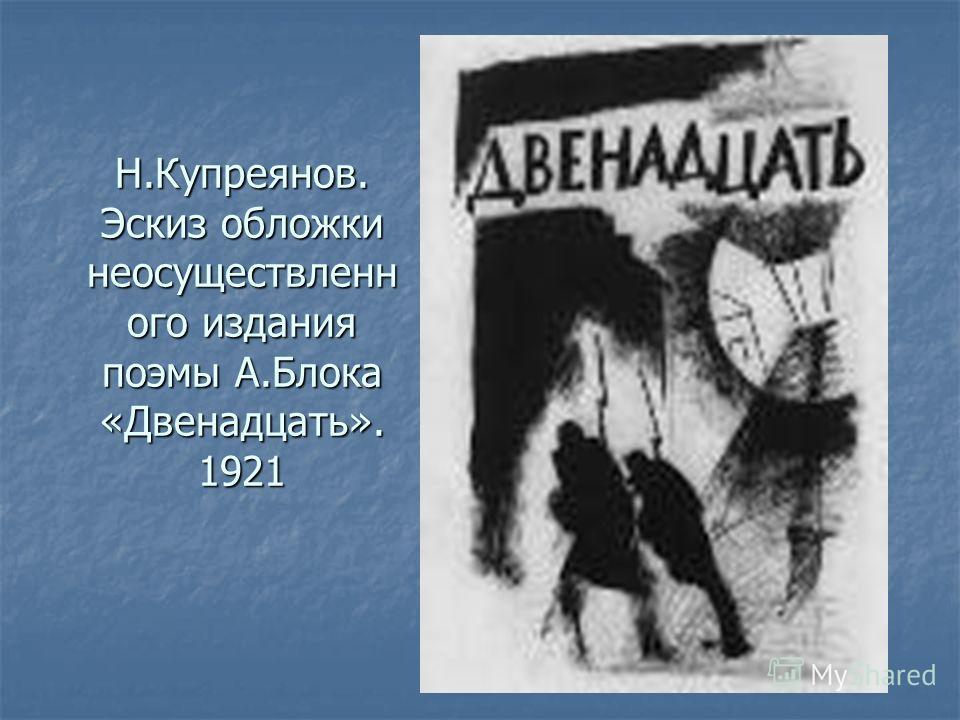Н.Купреянов. Эскиз обложки неосуществленн ого издания поэмы А.Блока «Двенадцать». 1921