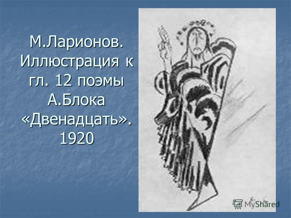 М.Ларионов. Иллюстрация к гл. 12 поэмы А.Блока «Двенадцать». 1920