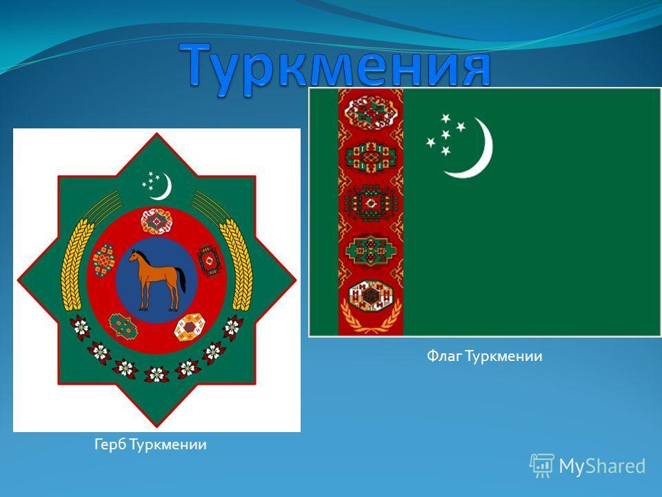 Флаг Туркмении Герб Туркмении