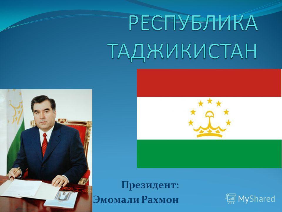 Президент: Эмомали Рахмон