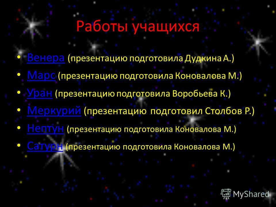 Работы учащихся Венера (презентацию подготовила Дудкина А.) Венера Марс (презентацию подготовила Коновалова М.) Марс Уран (презентацию подготовила Воробьева К.) Уран Меркурий (презентацию подготовил Столбов Р.) Меркурий Нептун (презентацию подготовил