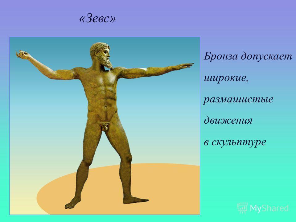 «Зевс» Бронза допускает широкие, размашистые движения в скульптуре