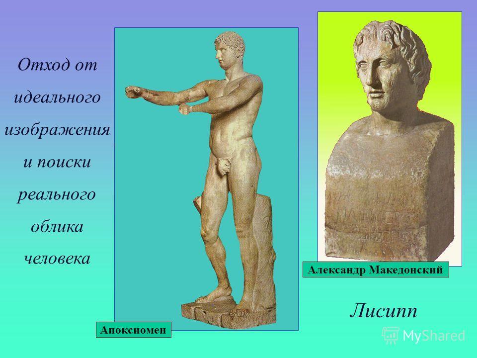 Лисипп Отход от идеального изображения и поиски реального облика человека Апоксиомен Александр Македонский