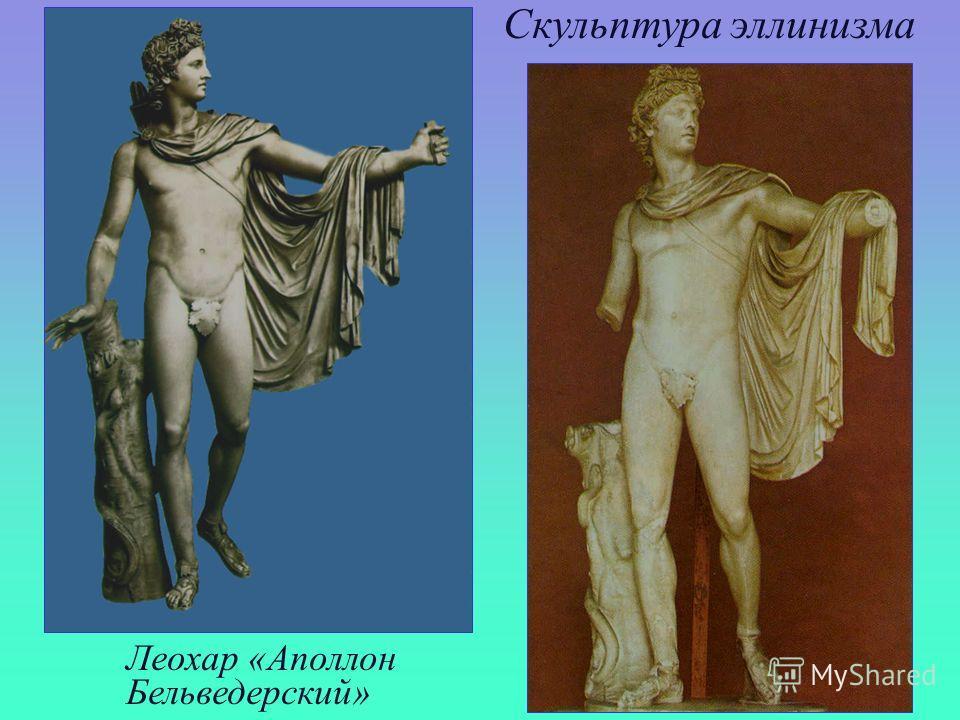 Леохар «Аполлон Бельведерский» Скульптура эллинизма