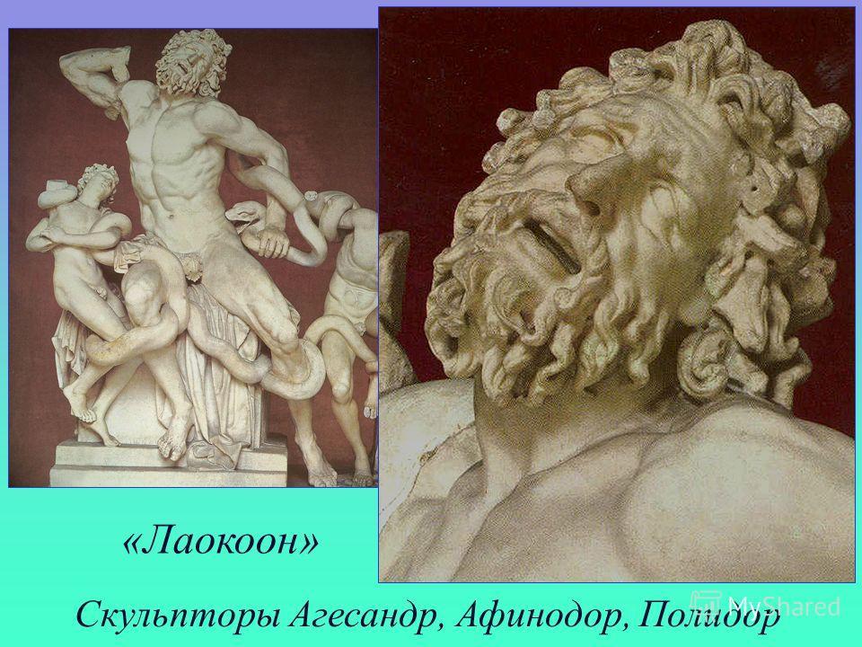 Скульпторы Агесандр, Афинодор, Полидор «Лаокоон»