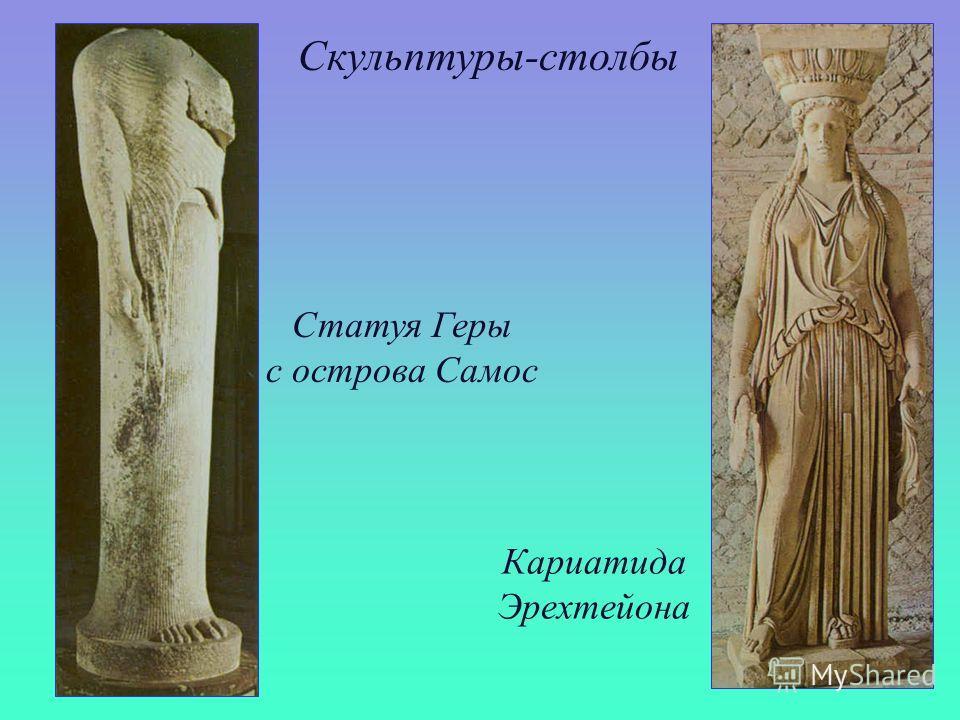 Скульптуры-столбы Кариатида Эрехтейона Статуя Геры с острова Самос