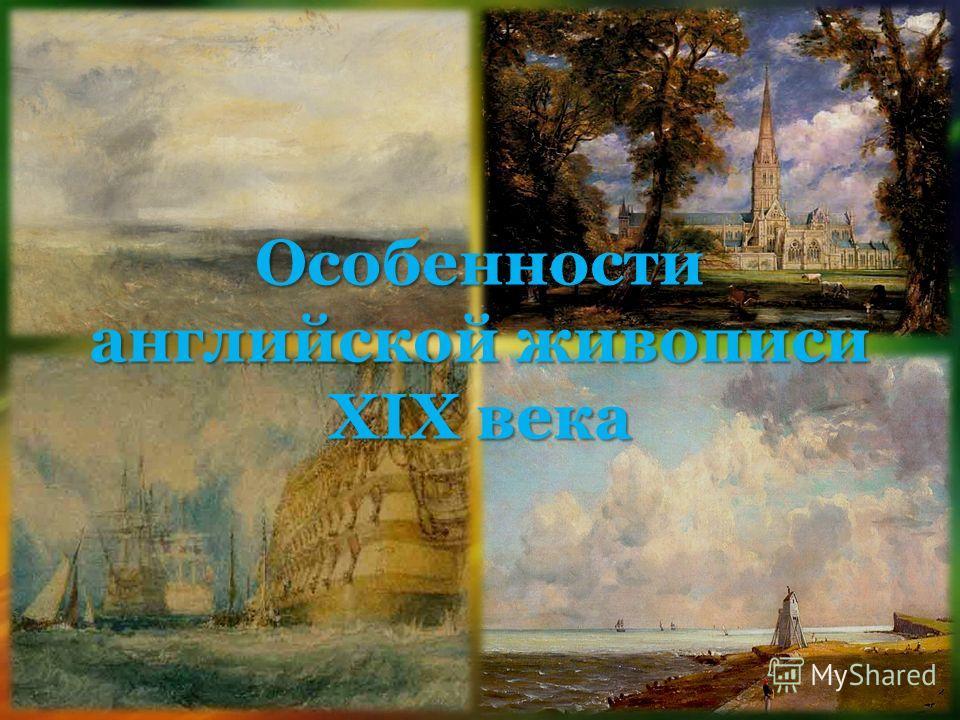 Особенности английской живописи XIX века