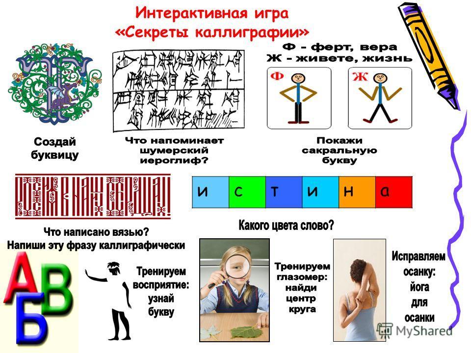 Интерактивная игра «Секреты каллиграфии» истина