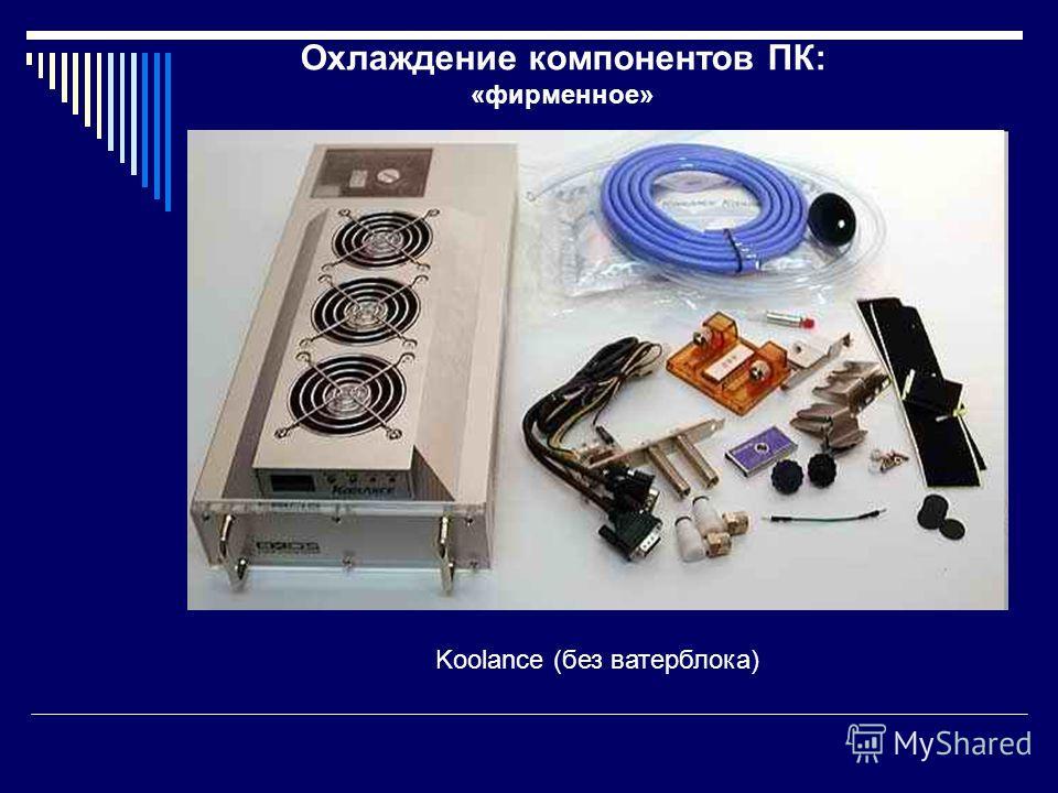 Охлаждение компонентов ПК: Винчестер и Блок питания Ron Wlock Сергей Какаулин Koolance