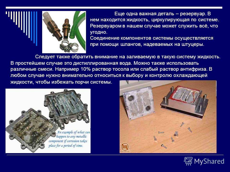 Третья важная деталь – радиатор, его цель – охлаждать жидкость прокачиваемую по системе