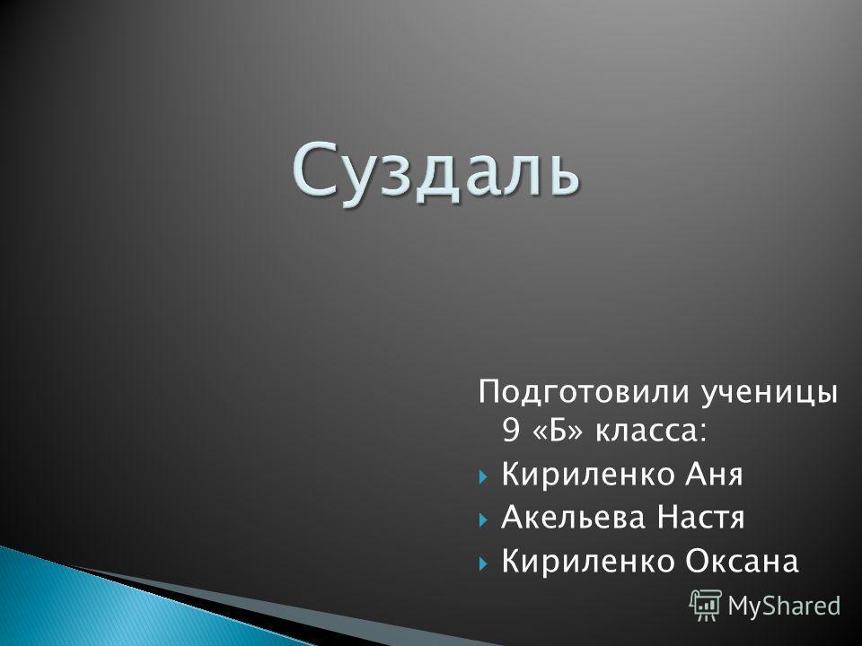 Подготовили ученицы 9 «Б» класса: Кириленко Аня Акельева Настя Кириленко Оксана