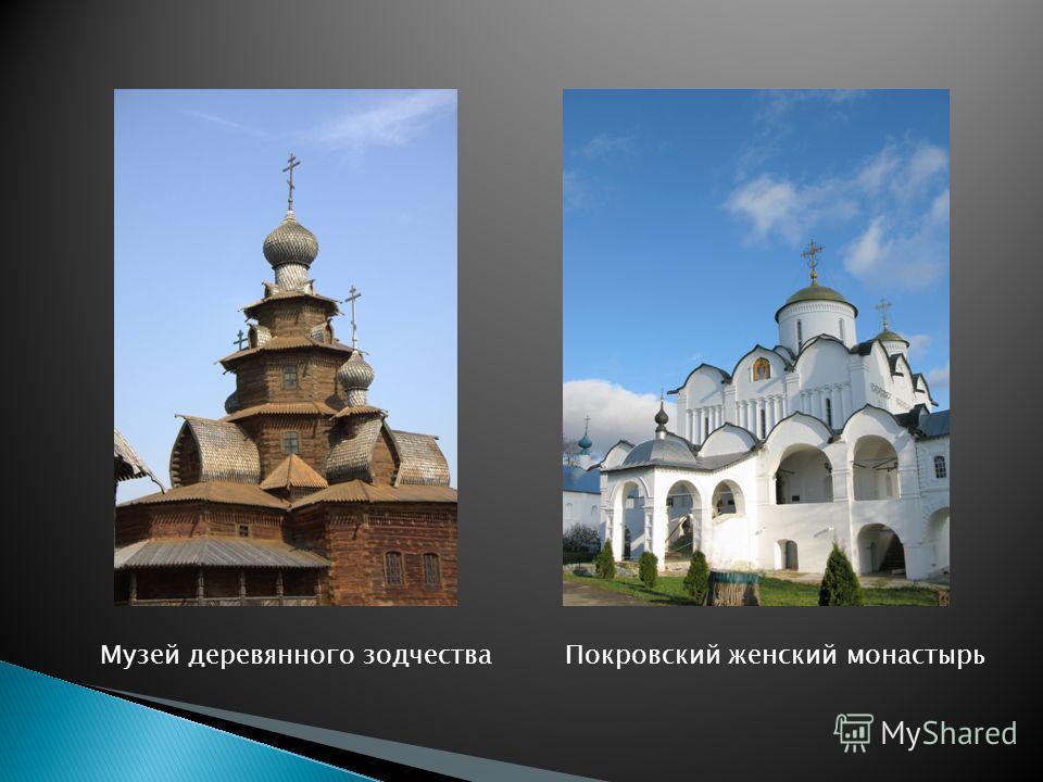 Покровский женский монастырьМузей деревянного зодчества