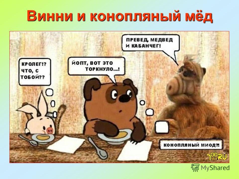 Винни и конопляный мёд