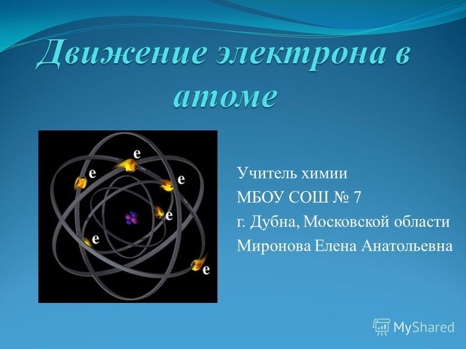 Учитель химии МБОУ СОШ 7 г. Дубна, Московской области Миронова Елена Анатольевна