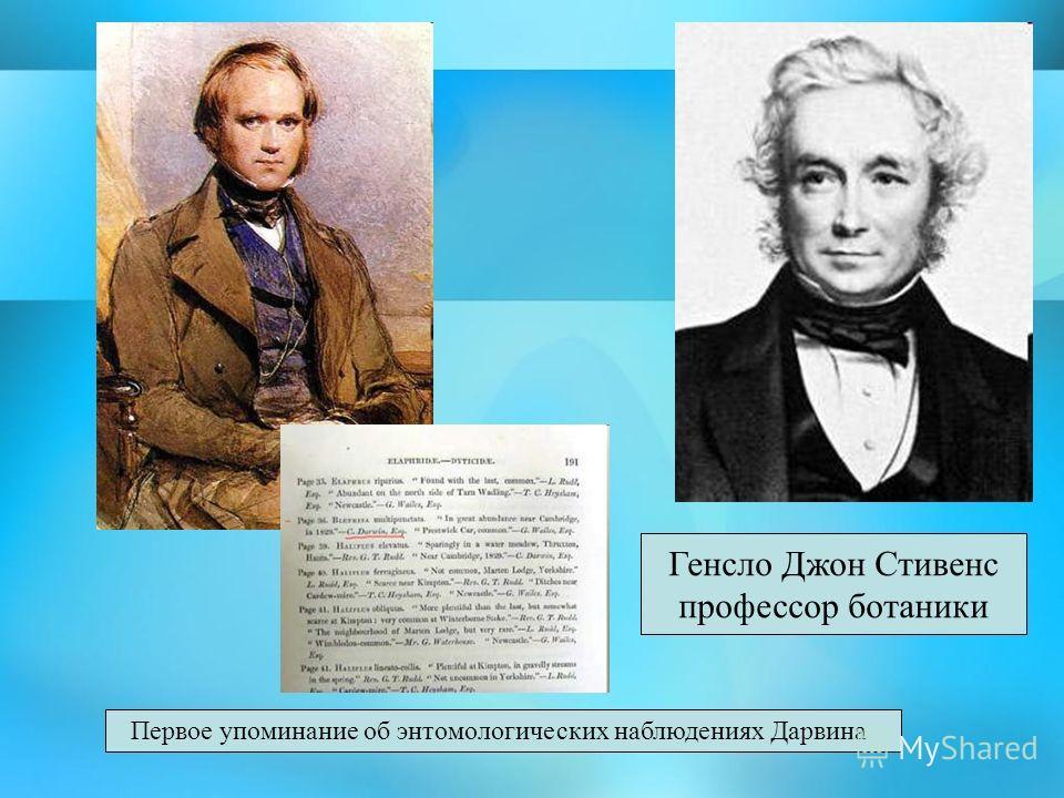 Генсло Джон Стивенс профессор ботаники Первое упоминание об энтомологических наблюдениях Дарвина