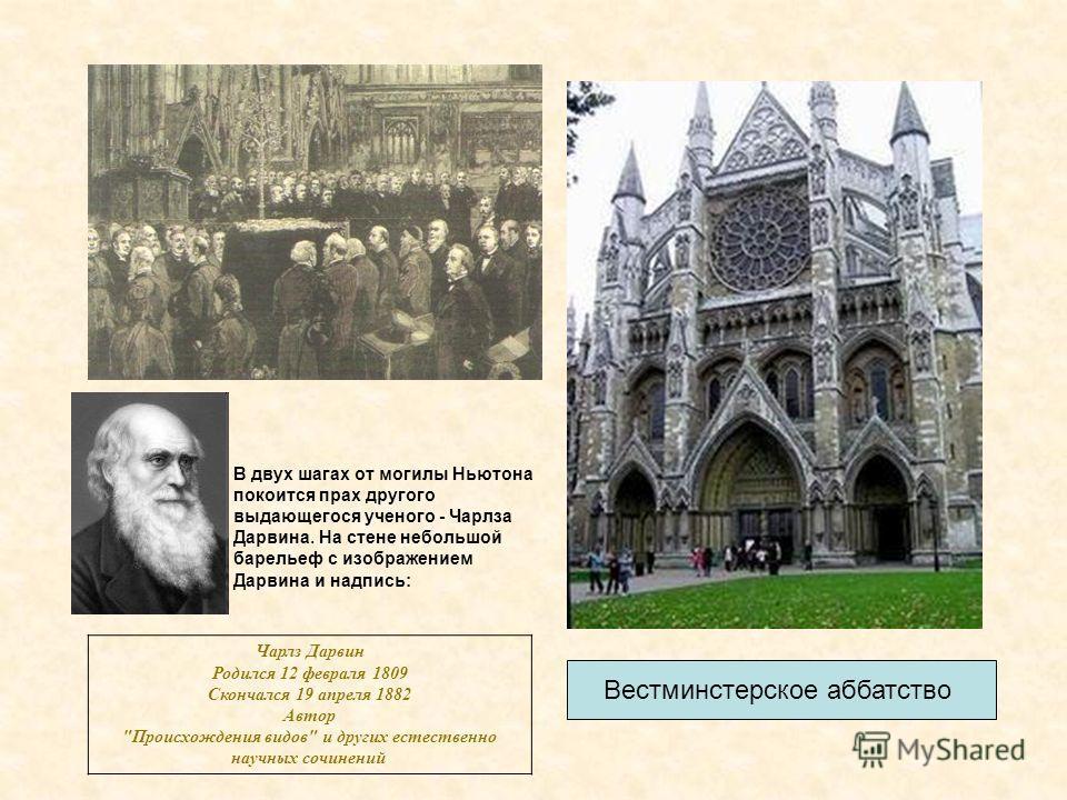 Вестминстерское аббатство Чарлз Дарвин Родился 12 февраля 1809 Скончался 19 апреля 1882 Автор