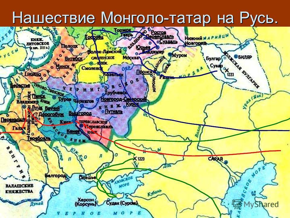 Нашествие Монголо-татар на Русь.
