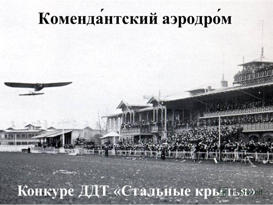 Коменда́нтский аэродро́м Конкурс ДДТ «Стальные крылья»