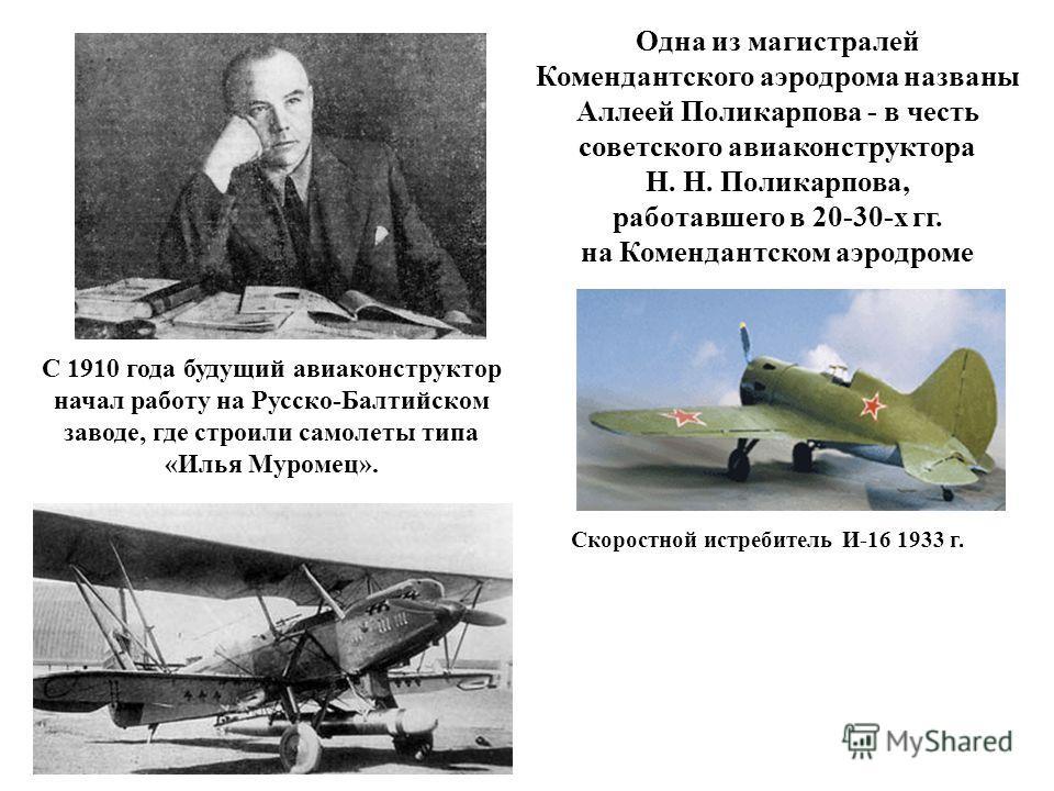 Одна из магистралей Комендантского аэродрома названы Аллеей Поликарпова - в честь советского авиаконструктора Н. Н. Поликарпова, работавшего в 20-30-х гг. на Комендантском аэродроме С 1910 года будущий авиаконструктор начал работу на Русско-Балтийско