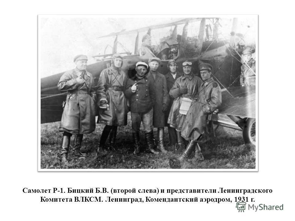 Самолет Р-1. Бицкий Б.В. (второй слева) и представители Ленинградского Комитета ВЛКСМ. Ленинград, Комендантский аэродром, 1931 г.