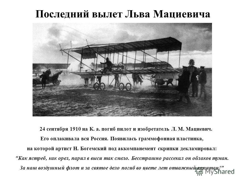 24 сентября 1910 на К. а. погиб пилот и изобретатель Л. М. Мациевич. Его оплакивала вся Россия. Появилась граммофонная пластинка, на которой артист Н. Богемский под аккомпанемент скрипки декламировал: