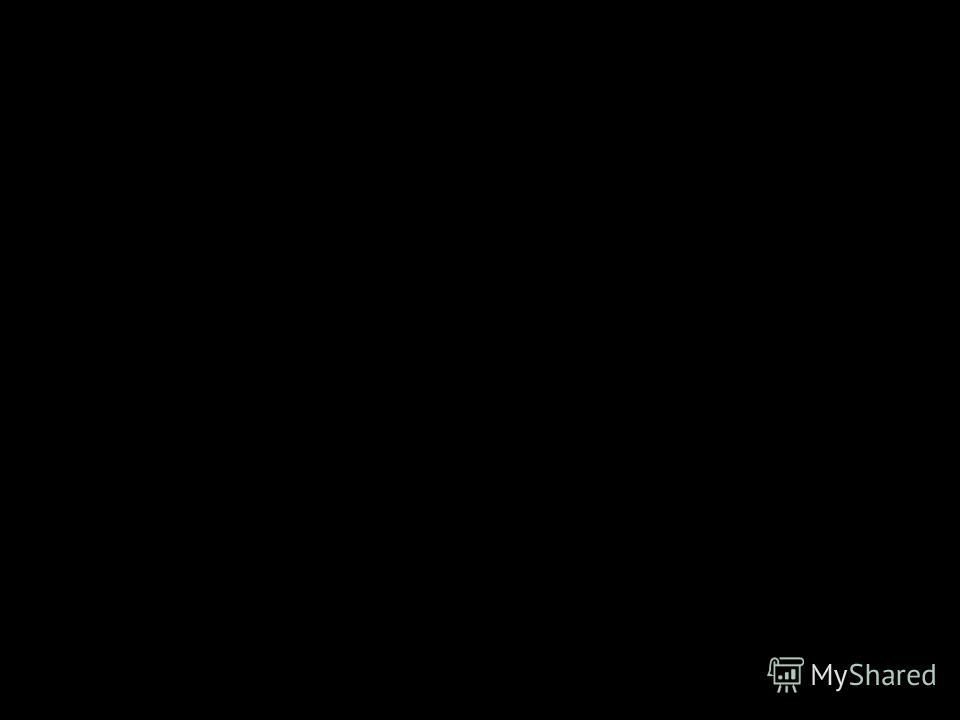 Слепая кишка Аппендикс (8-15 см)