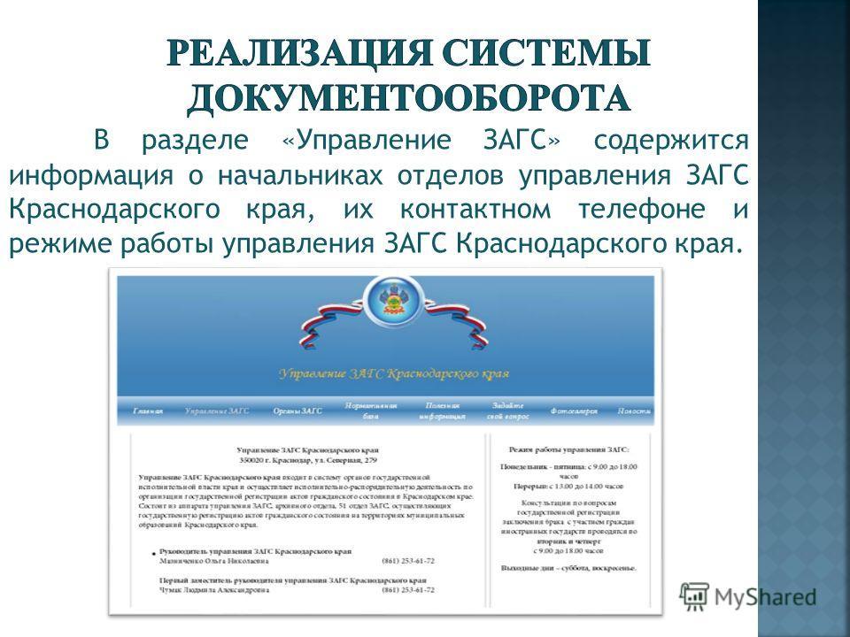 В разделе «Управление ЗАГС» содержится информация о начальниках отделов управления ЗАГС Краснодарского края, их контактном телефоне и режиме работы управления ЗАГС Краснодарского края.